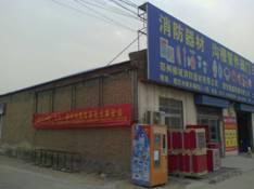 第6届郑州消防展广告宣传遍布各大市场生活