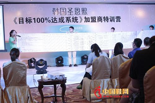 圣恩熙《目标100%达成系统》2014加盟商特训营生活