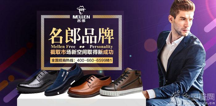 名郎男女鞋品牌:截取市场新空间取得新成功生活