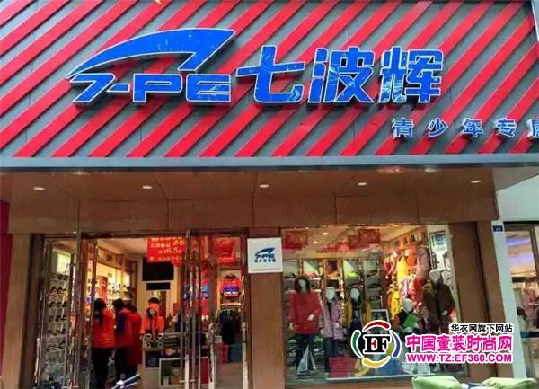 七波辉11月新店报到,盛妆开业  生活